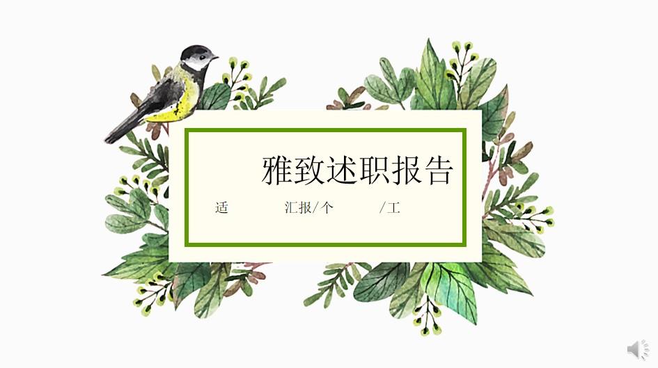 鸟儿枝叶绿色文艺风清新雅致述职报告PPT模板