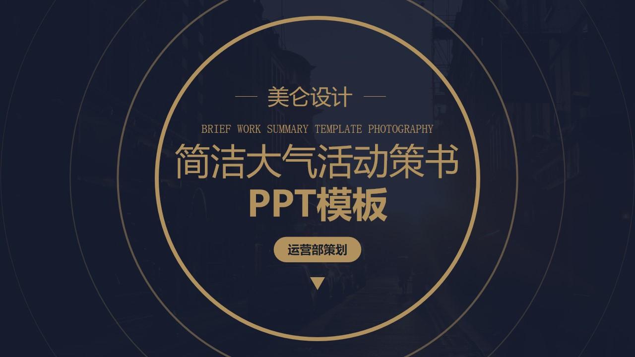 高端金圆圈创意封面简洁大气活动策划PPT模板
