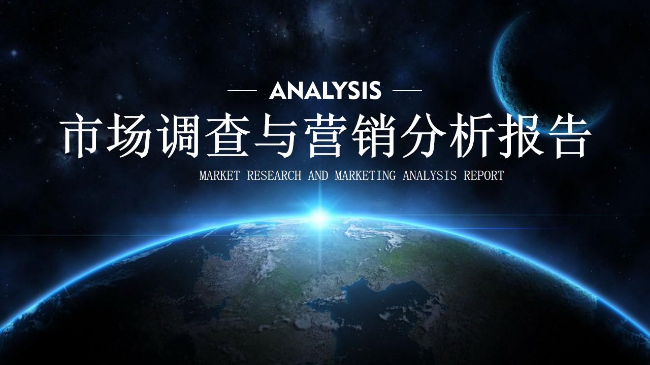 市场调查与营销数据分析报告PPT模板