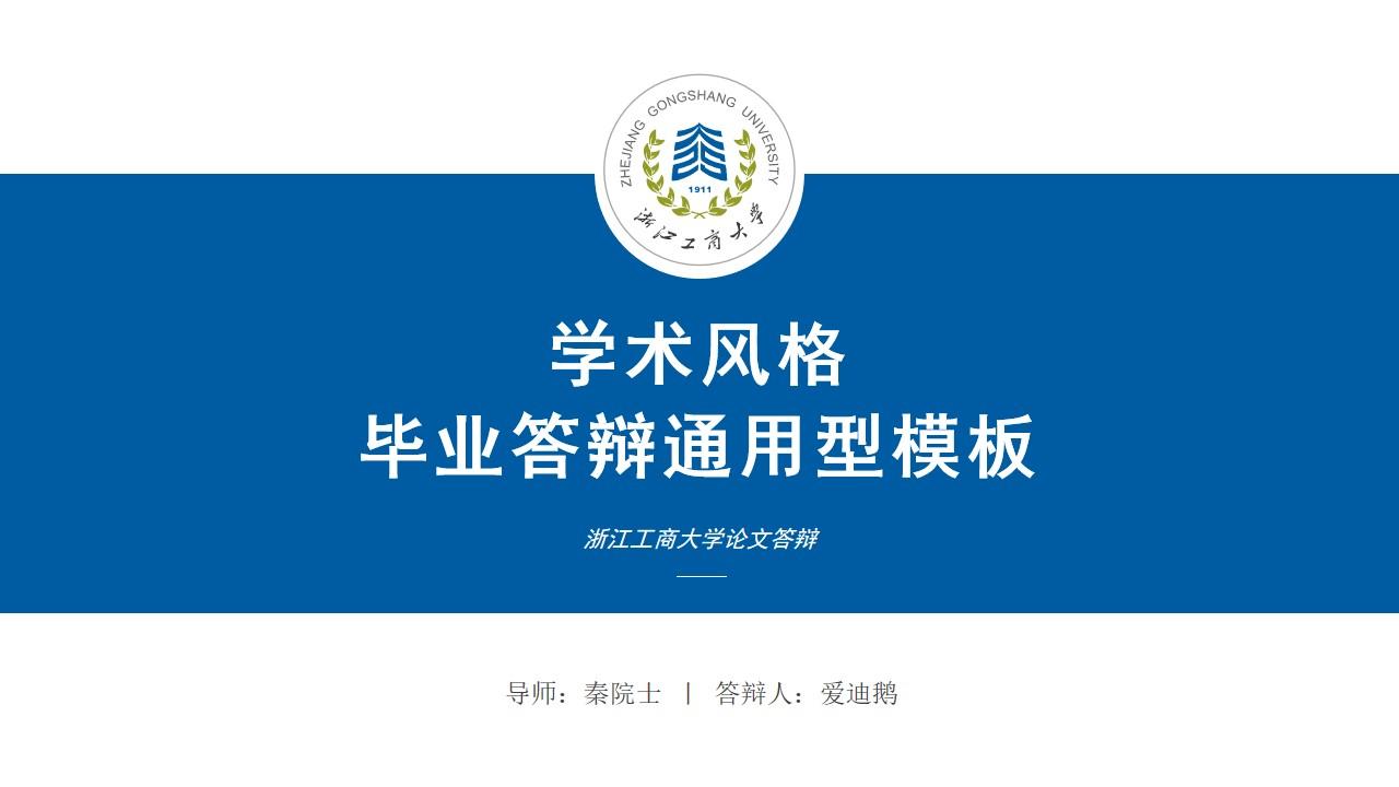 完整框架学术风浙江工商大学毕业答辩通用PPT模板