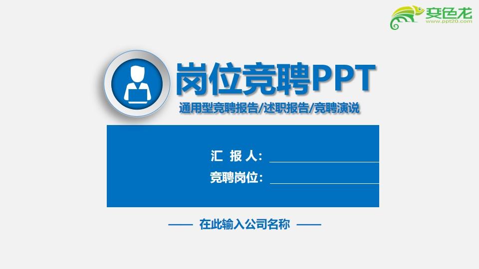通用型岗位竞聘述职演说PPT模板
