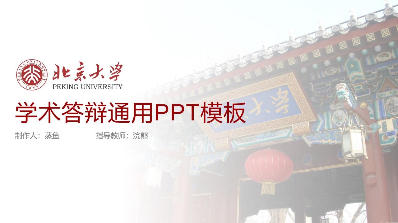 北京大学学术答辩通用PPT模板