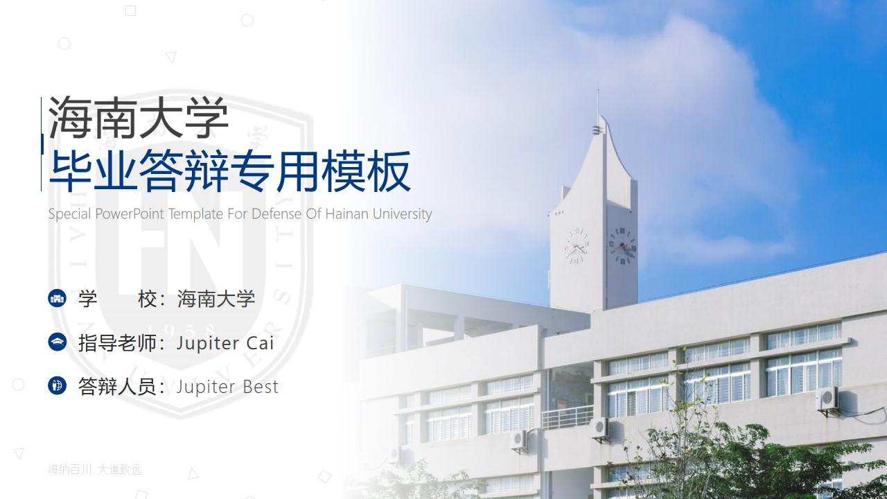 海南大学论文答辩PPT模板