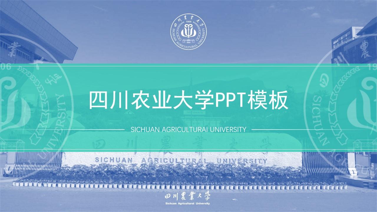 四川农业大学论文答辩通用PPT模板
