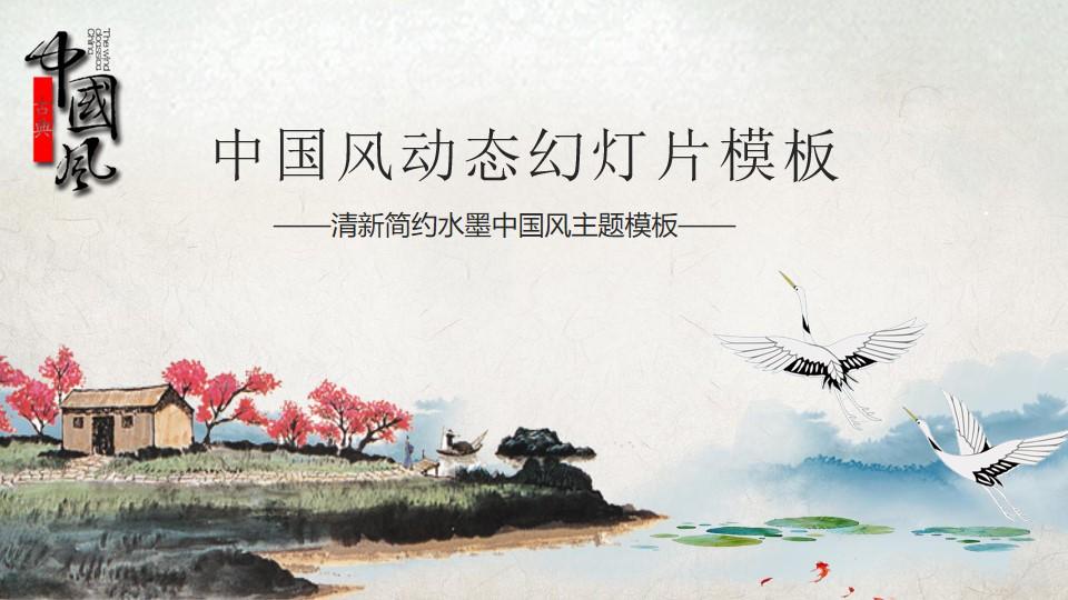 简约水墨中国风工作总结报告PPT模板
