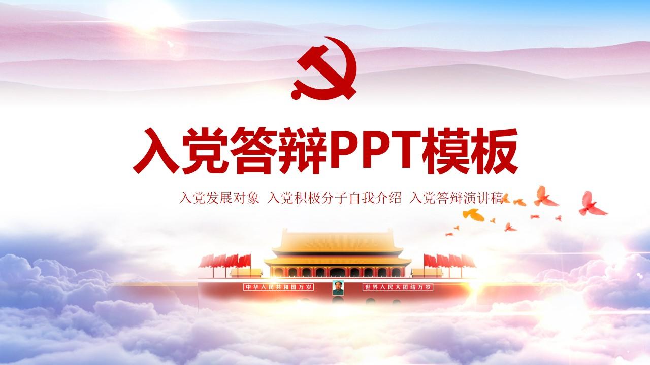 完整版入党答辩演讲稿PPT模板