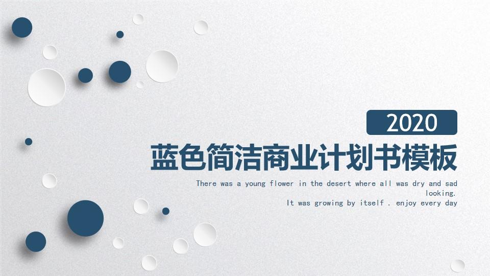 圆点微立体创意蓝色简洁商业计划书PPT模板