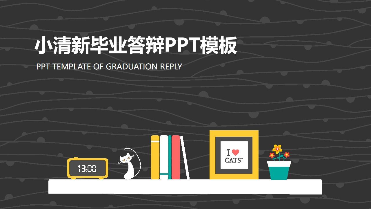 多彩卡通小清新毕业答辩PPT模板
