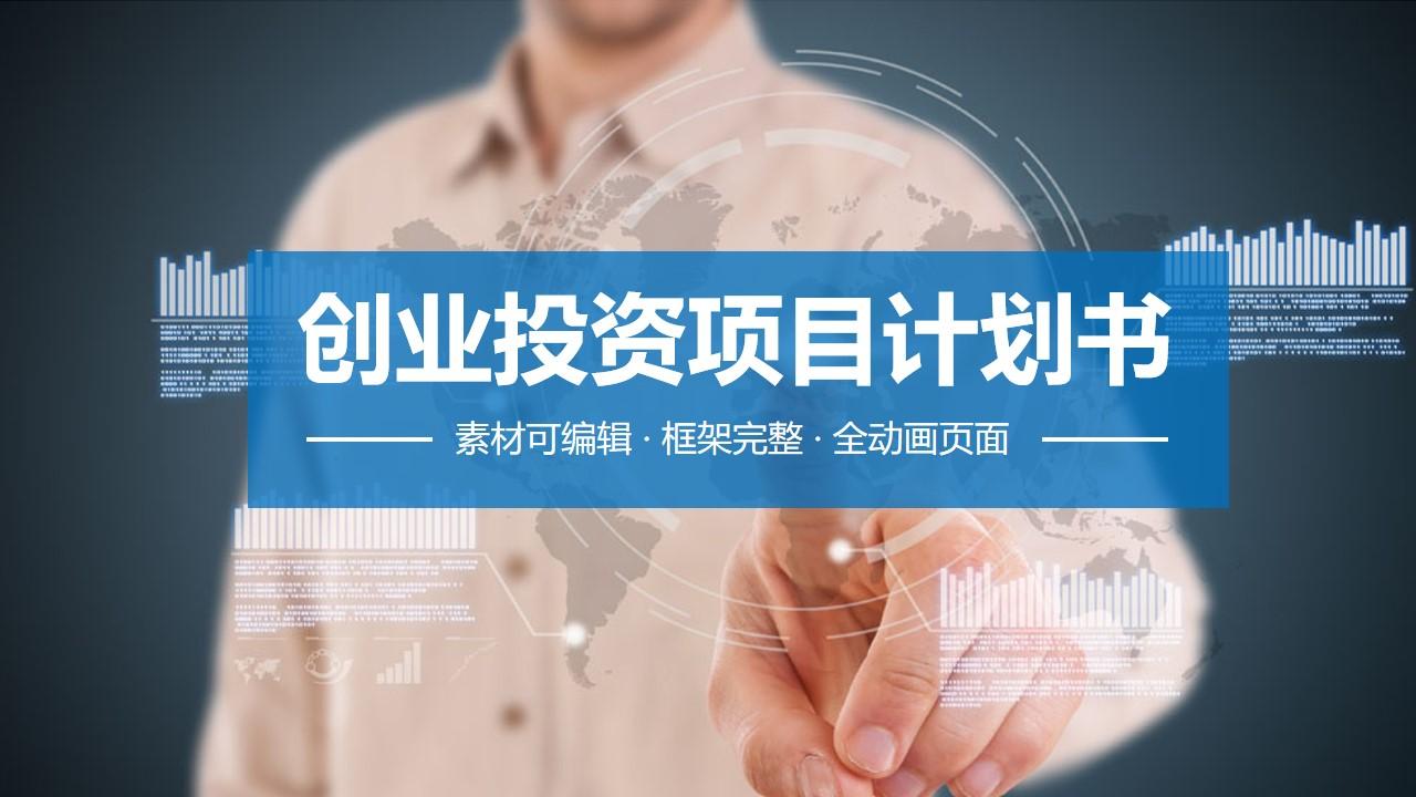 商务风创业投资项目计划书PPT模板