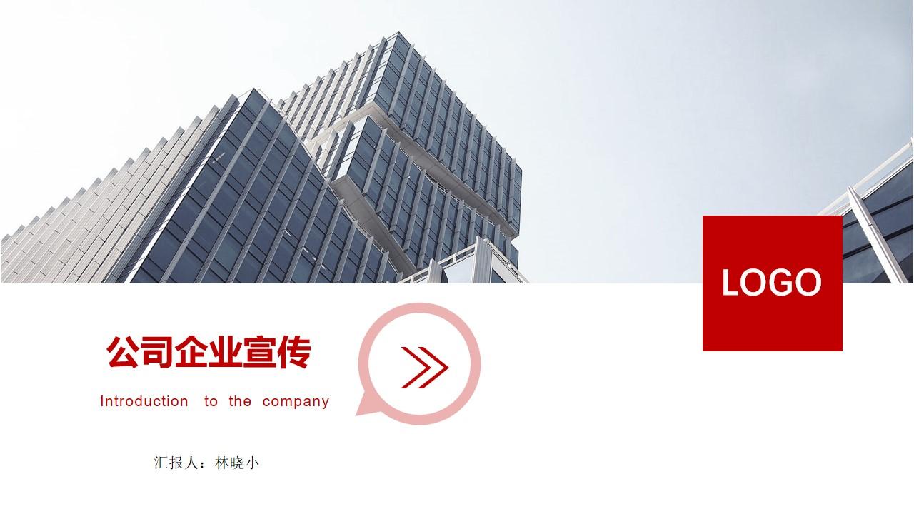 红灰扁平商务风公司企业宣传介绍PPT模板