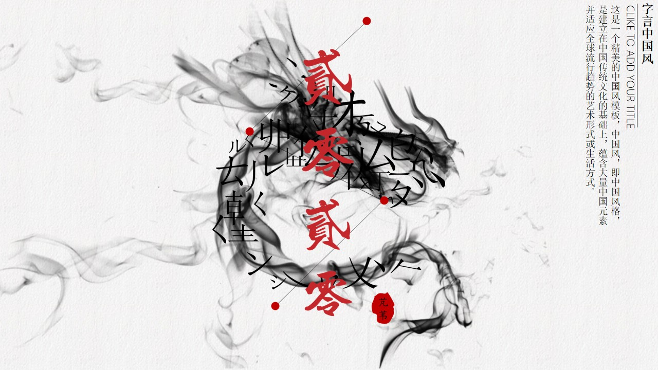 字言艺术精美大气动态中国风PPT模板