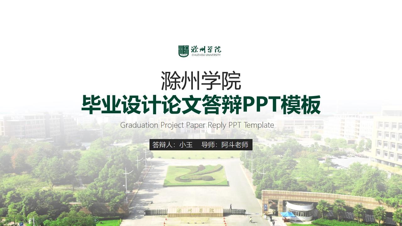 希望绿配色滁州学院论文答辩通用PPT模板
