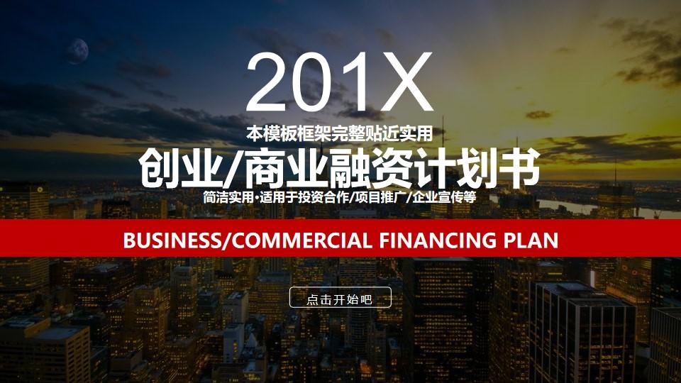 繁华城市背景的创业融资计划书PPT