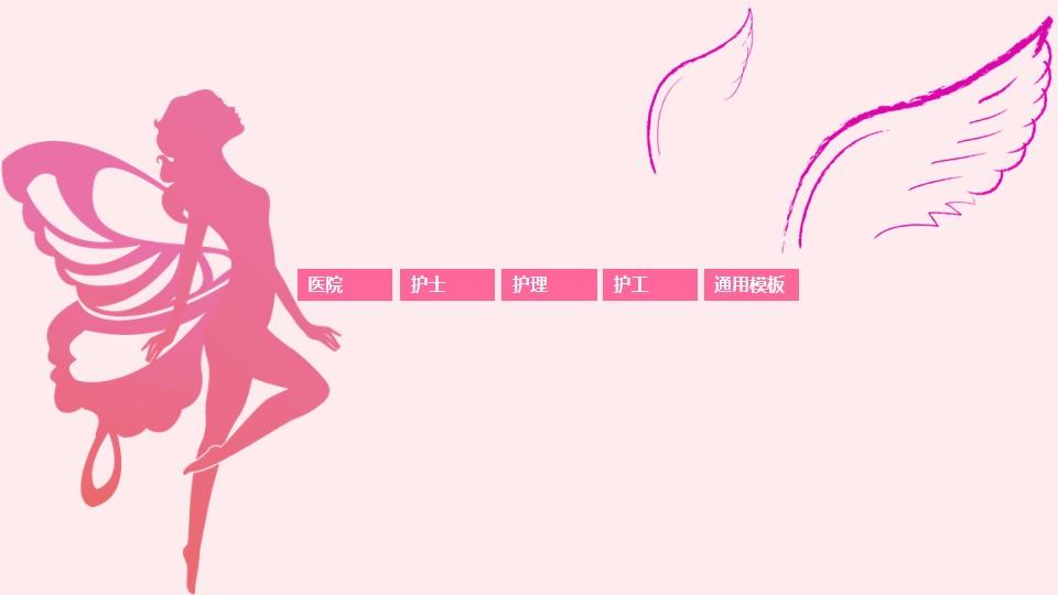 粉色产后护理产后修复PPT模板