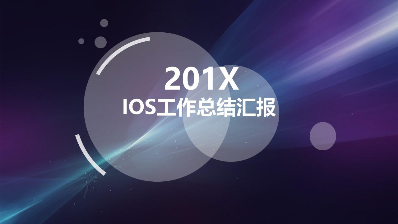 紫色IOS半透明样式的工作总结PPT模板