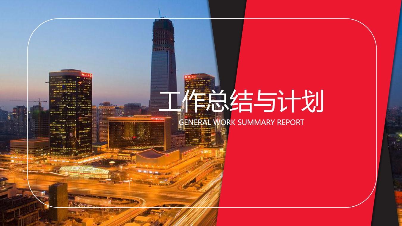 精美工作总结工作计划PPT模板 城市背景通用PPT模板