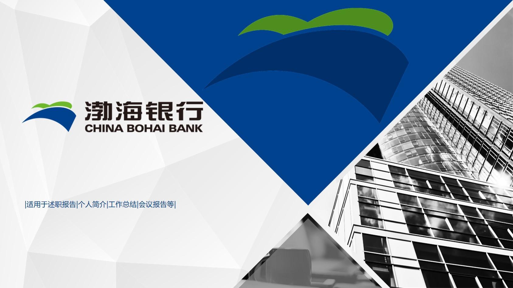 银行工作总结汇报PPT模板 工作总结幻灯片模板