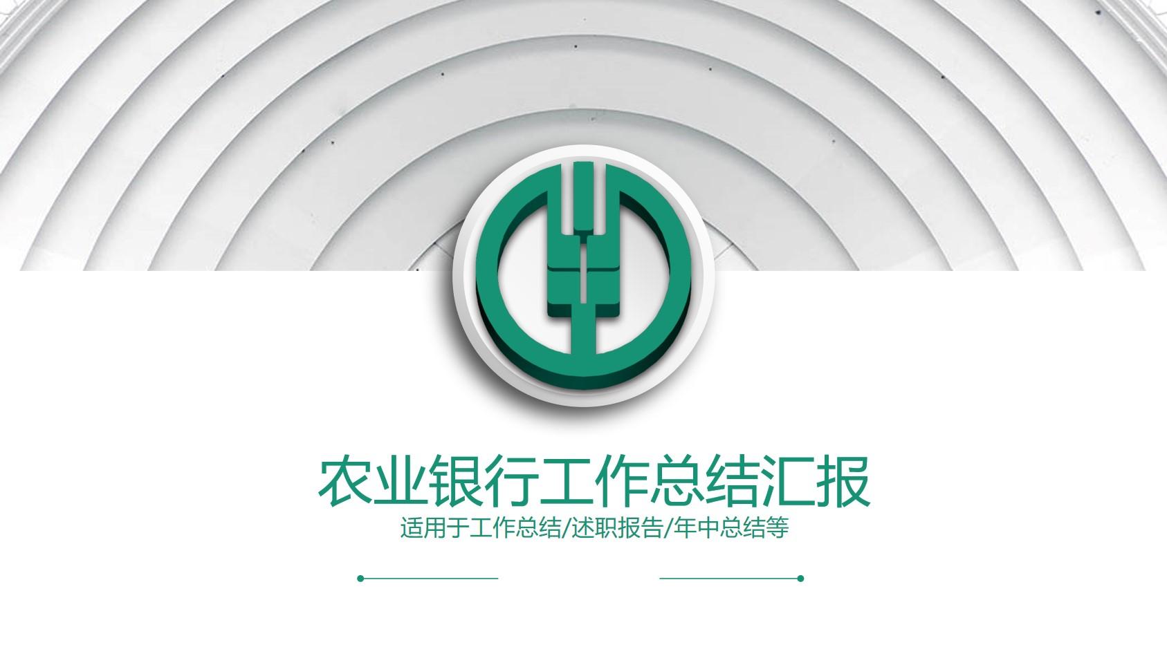 绿色扁平化农业银行工作总结汇报PPT模板