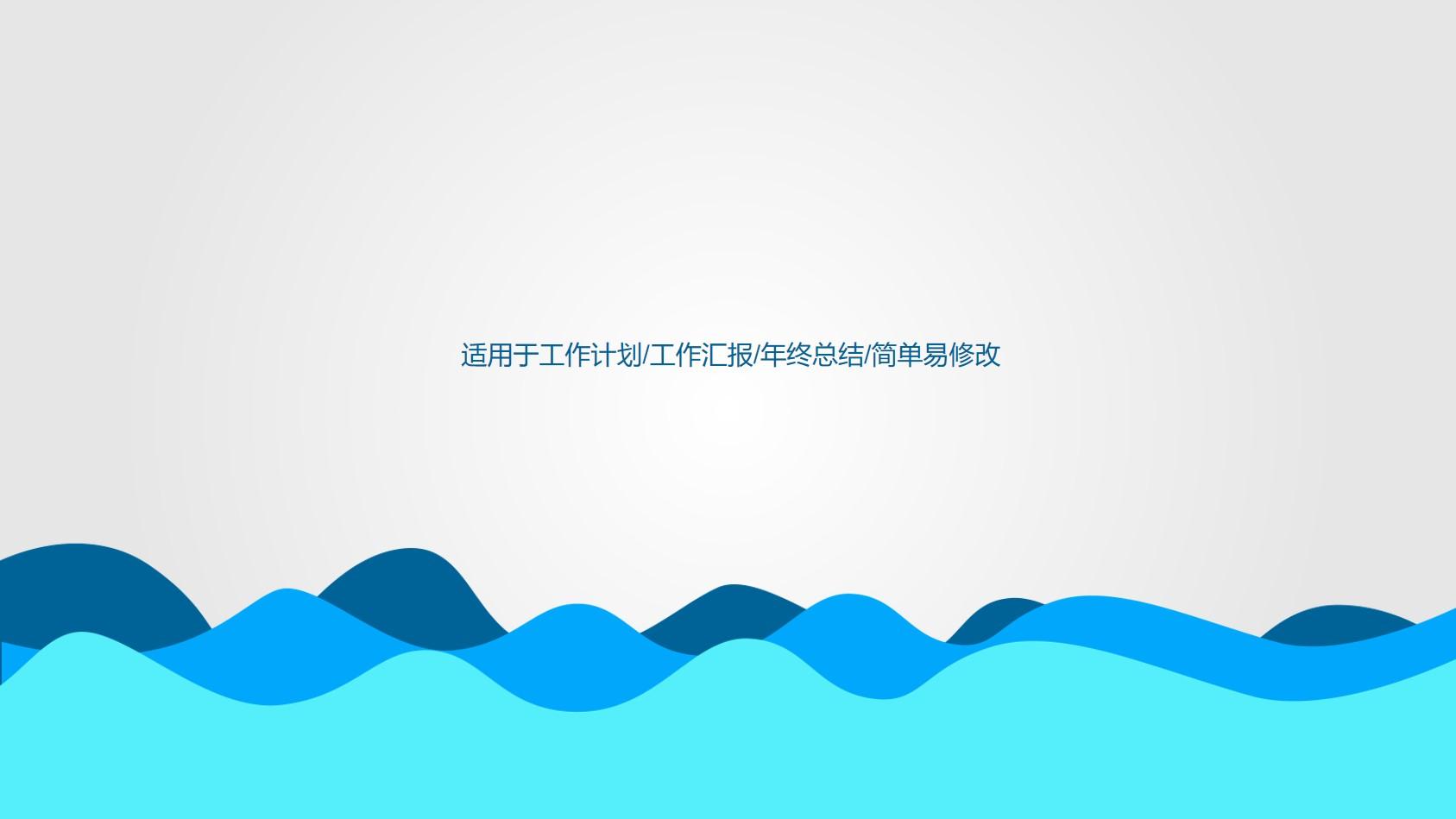 扁平化简洁蓝色波纹背景 个人述职报告PPT模板