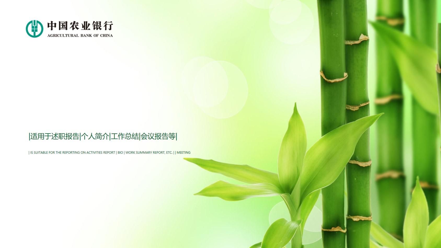 绿色竹子背景的农业银行工作汇报PPT模板