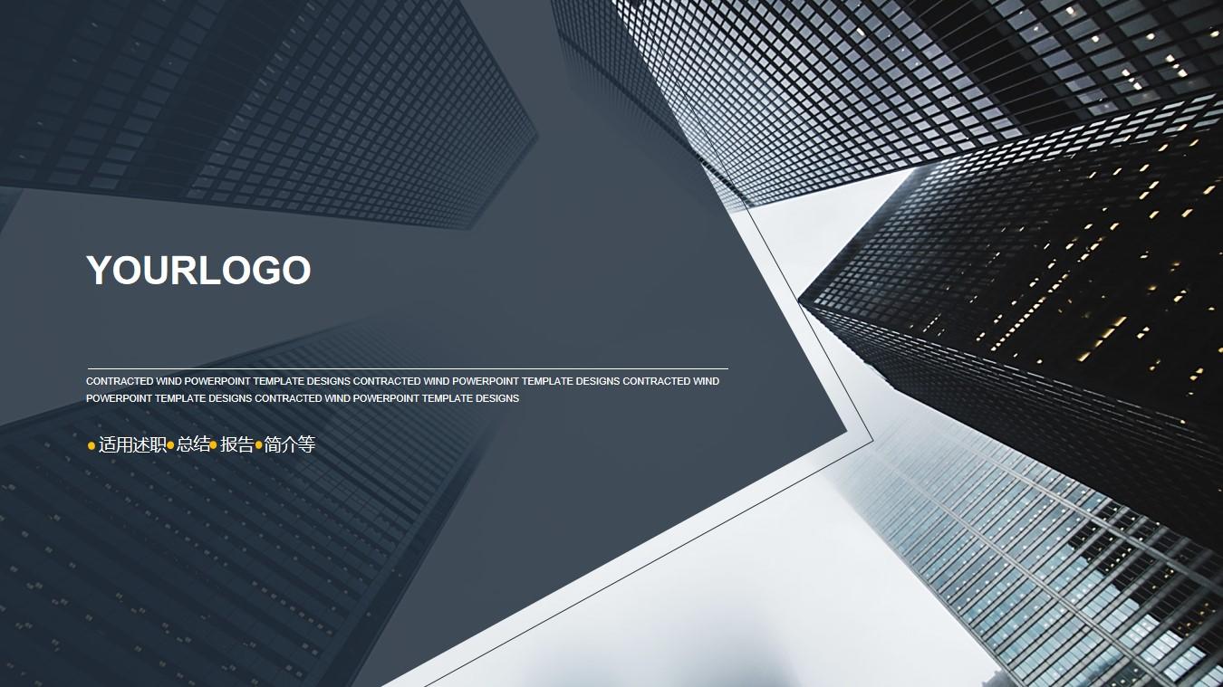灰色典雅商务建筑背景PowerPoint模板