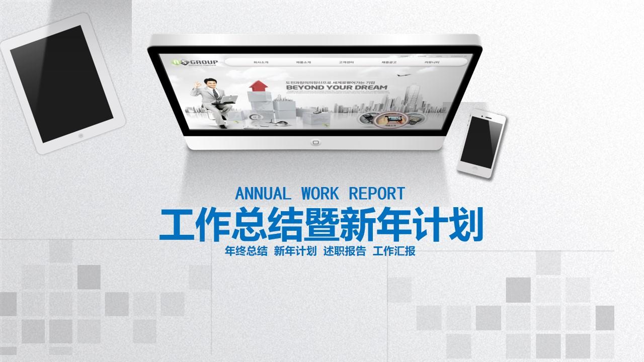 平板电脑手机背景的年终工作总结PPT模板