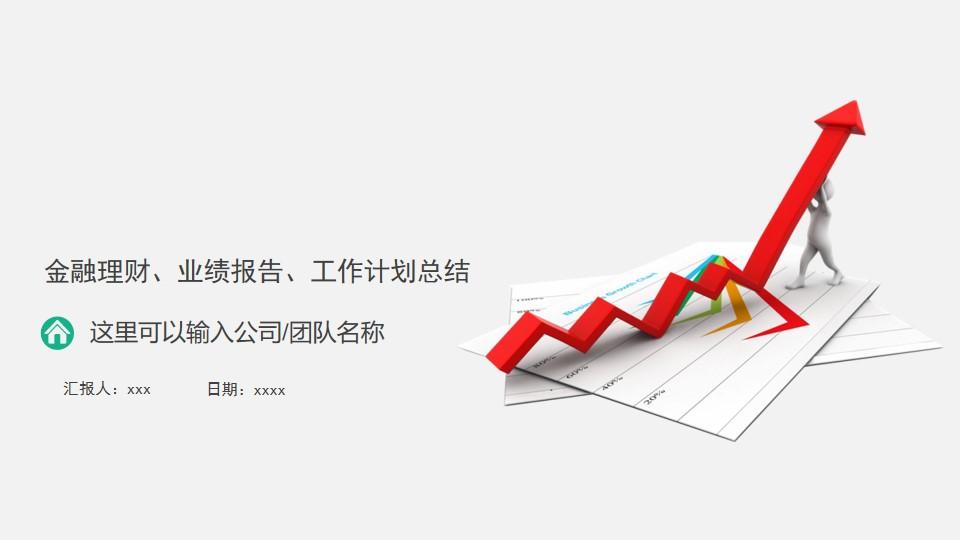 红色上升箭头背景的工作总结业绩报告PPT模板