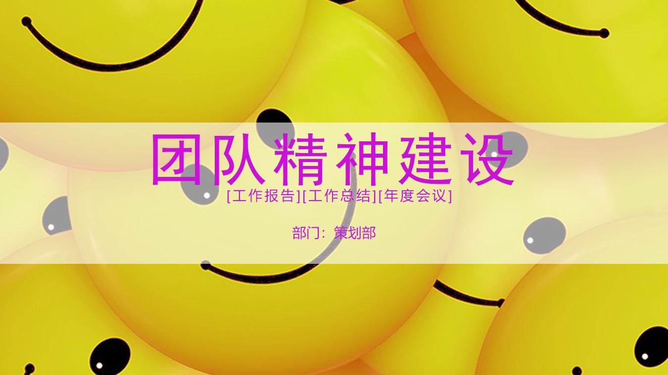 黄色卡通笑脸背景的企业培训PPT模板