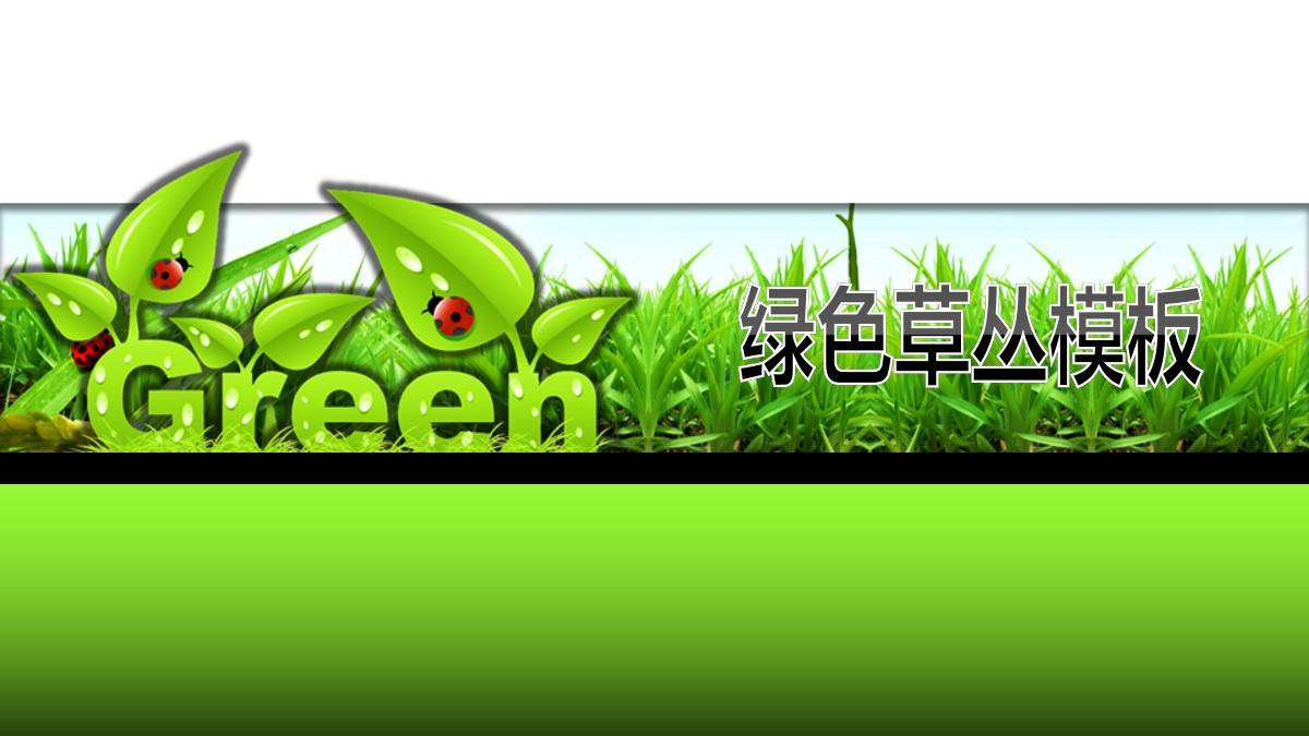 绿色草丛卡通幻灯片模板