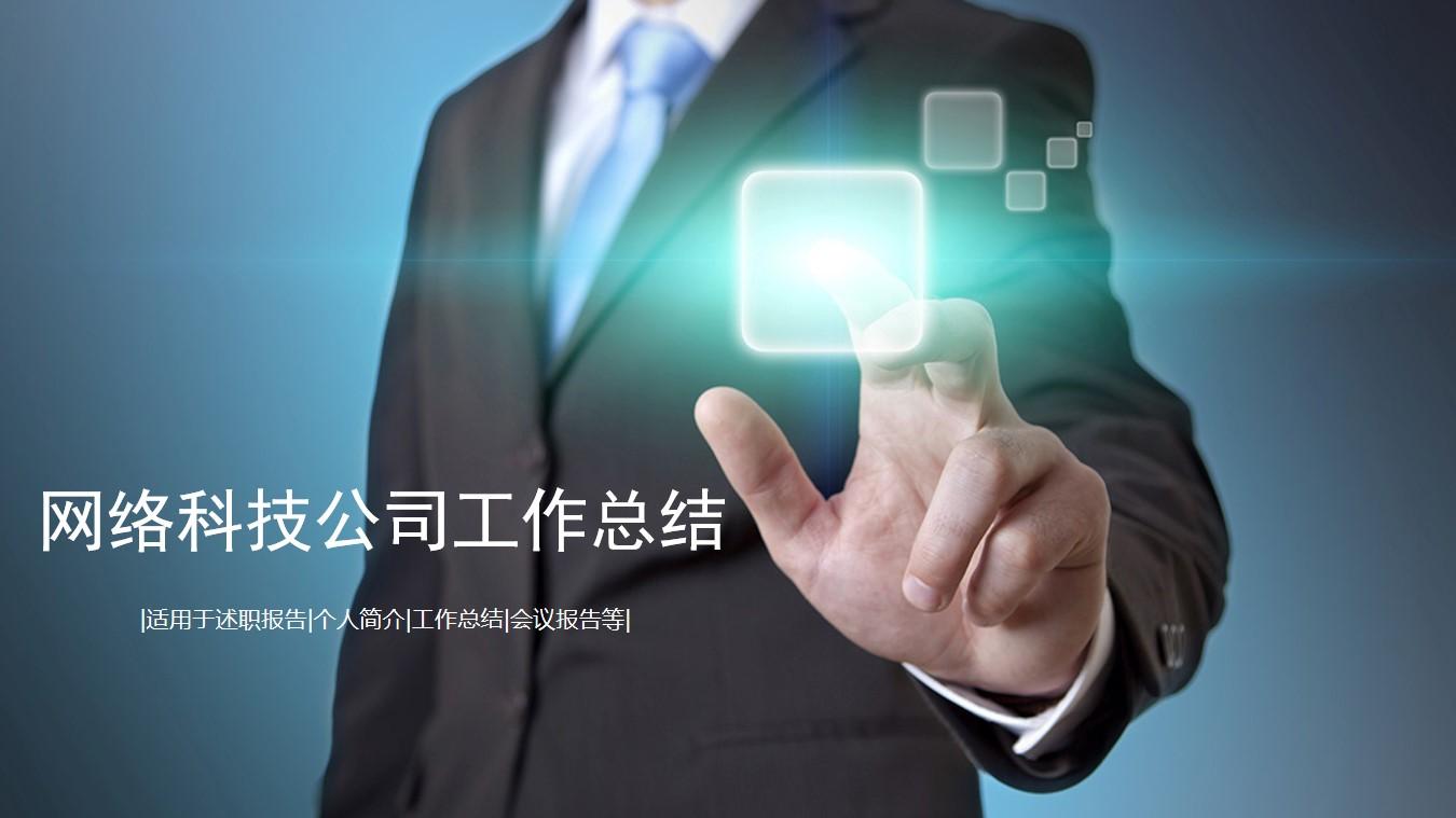 蓝色网络科技公司年终工作总结PPT模板