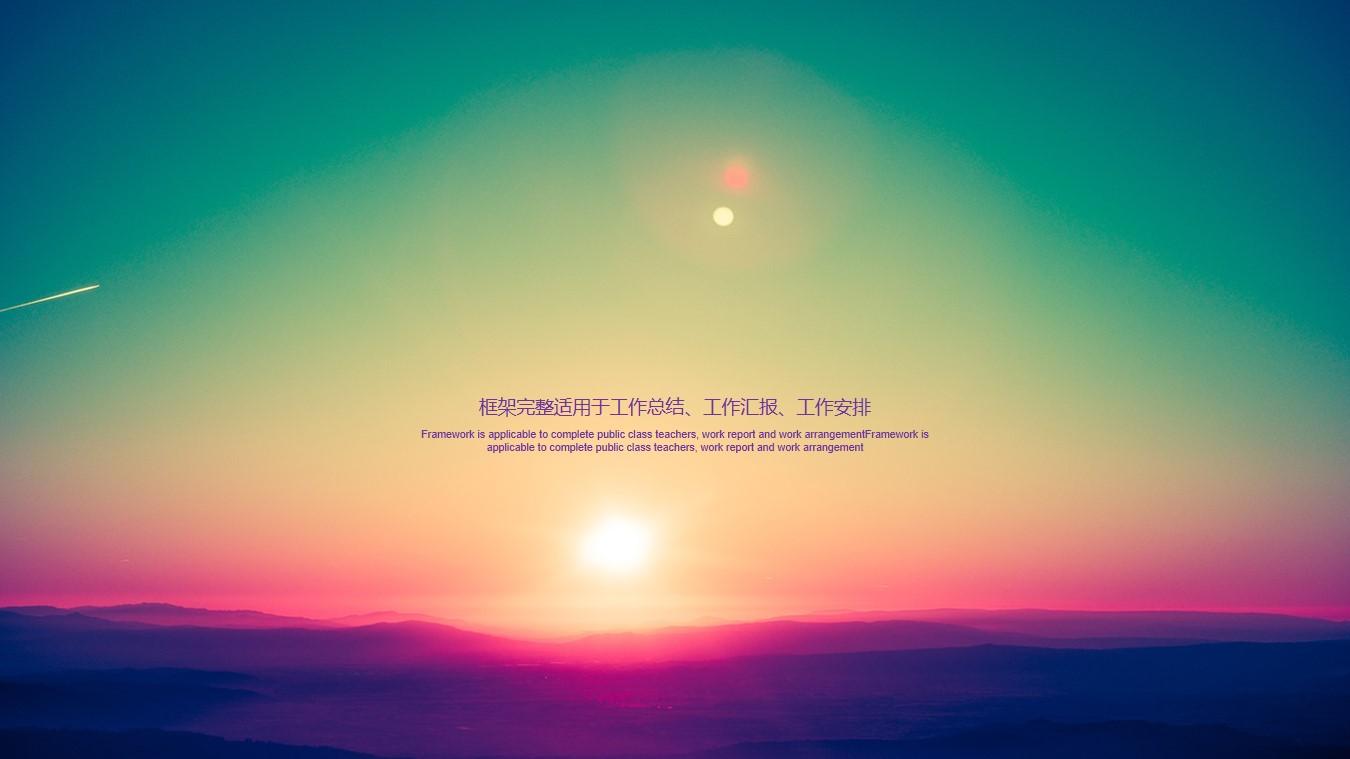 紫色动态唯美夕阳PPT模板