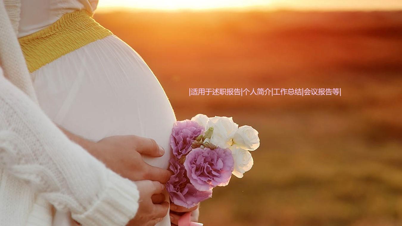 动态孕妇母婴PPT模板