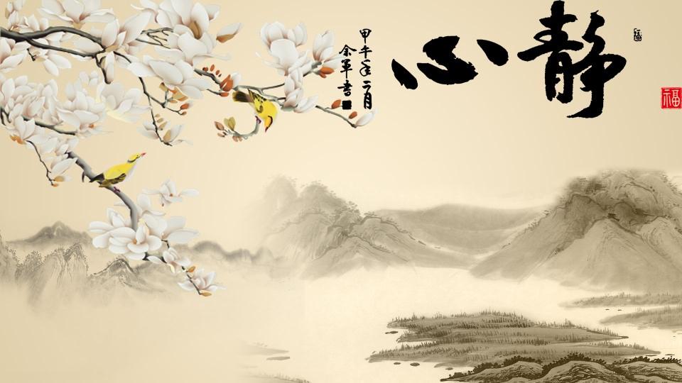 动态水墨画背景 古典风中国风PPT模板