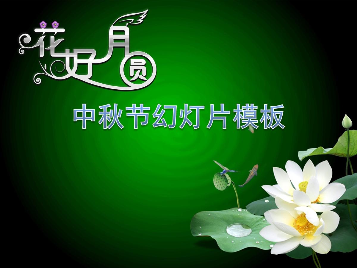 绿色荷花背景 花好月圆中秋节PowerPoint模板