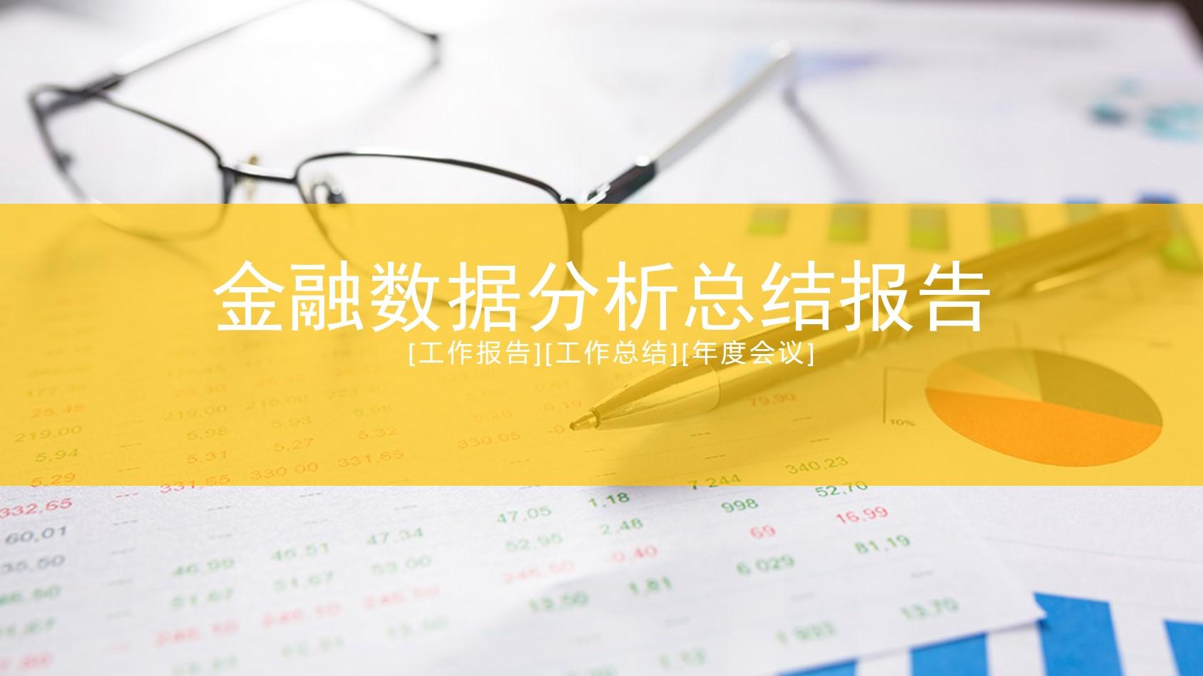 金融行业数据分析报告PPT模板