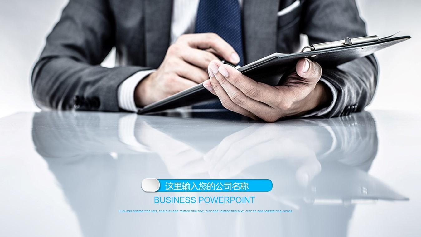 最新述职报告PPT模板 蓝色背景各行业通用