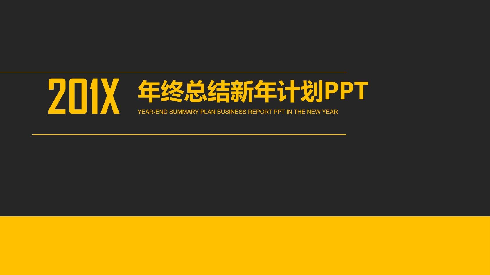 简洁黄黑扁平化年终总结工作计划PPT模板