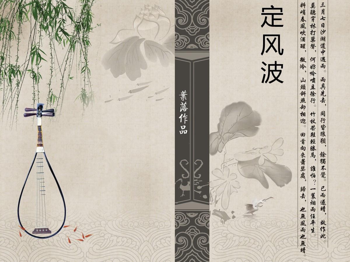落叶古典中国风PPT《定风波》