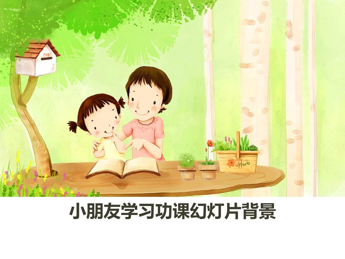 妈妈小朋友学习功课幻灯片背景图片