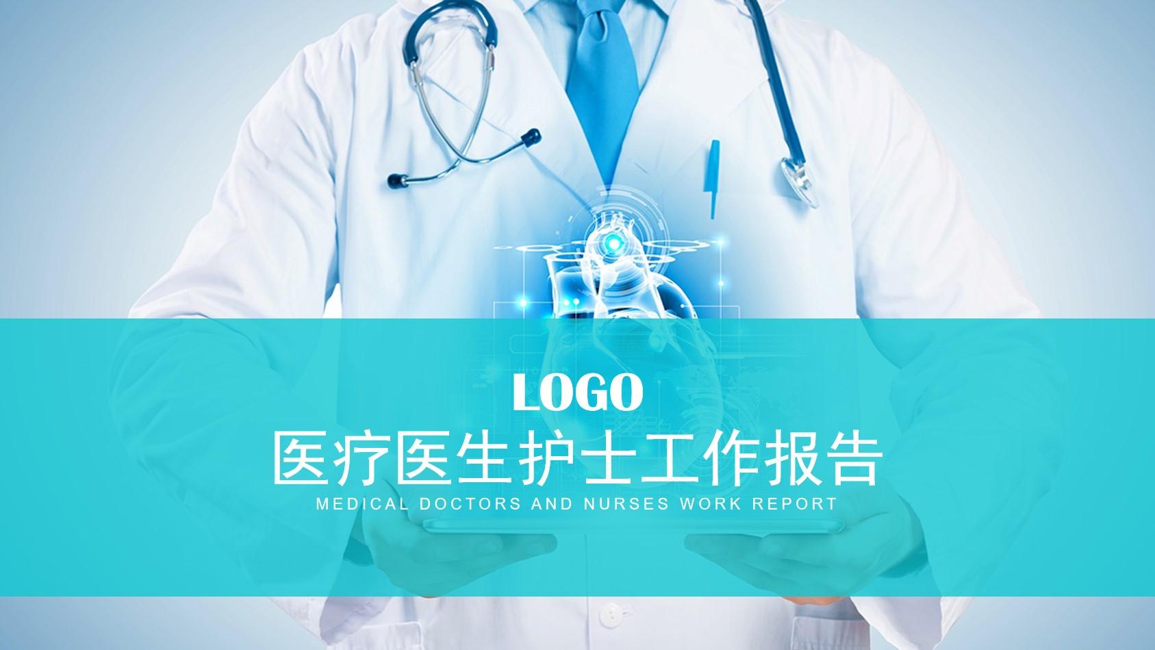 绿色扁平化医生护士工作报告PPT模板