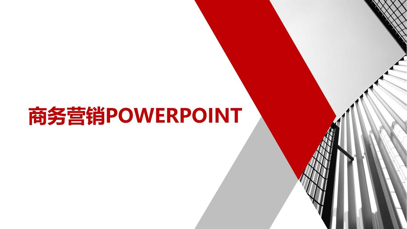 简洁红色扁平化商务营销PPT模板