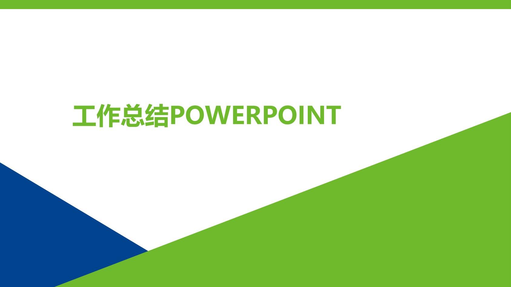 简洁蓝绿搭配的扁平化工作总结PPT模板