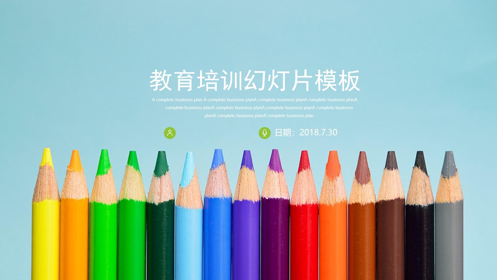 彩色铅笔背景的清新教育培训PPT模板