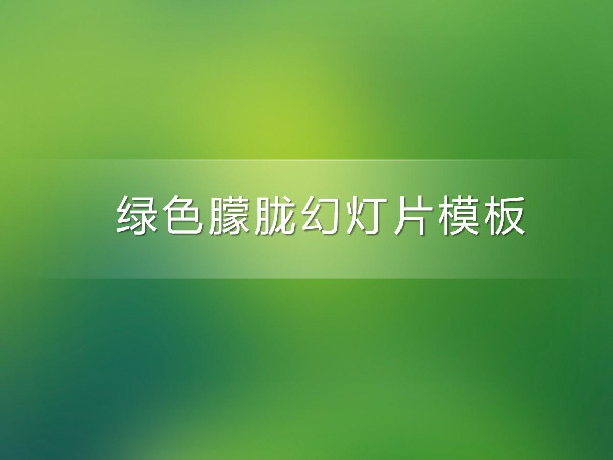 简洁简约的绿色朦胧幻灯片模板