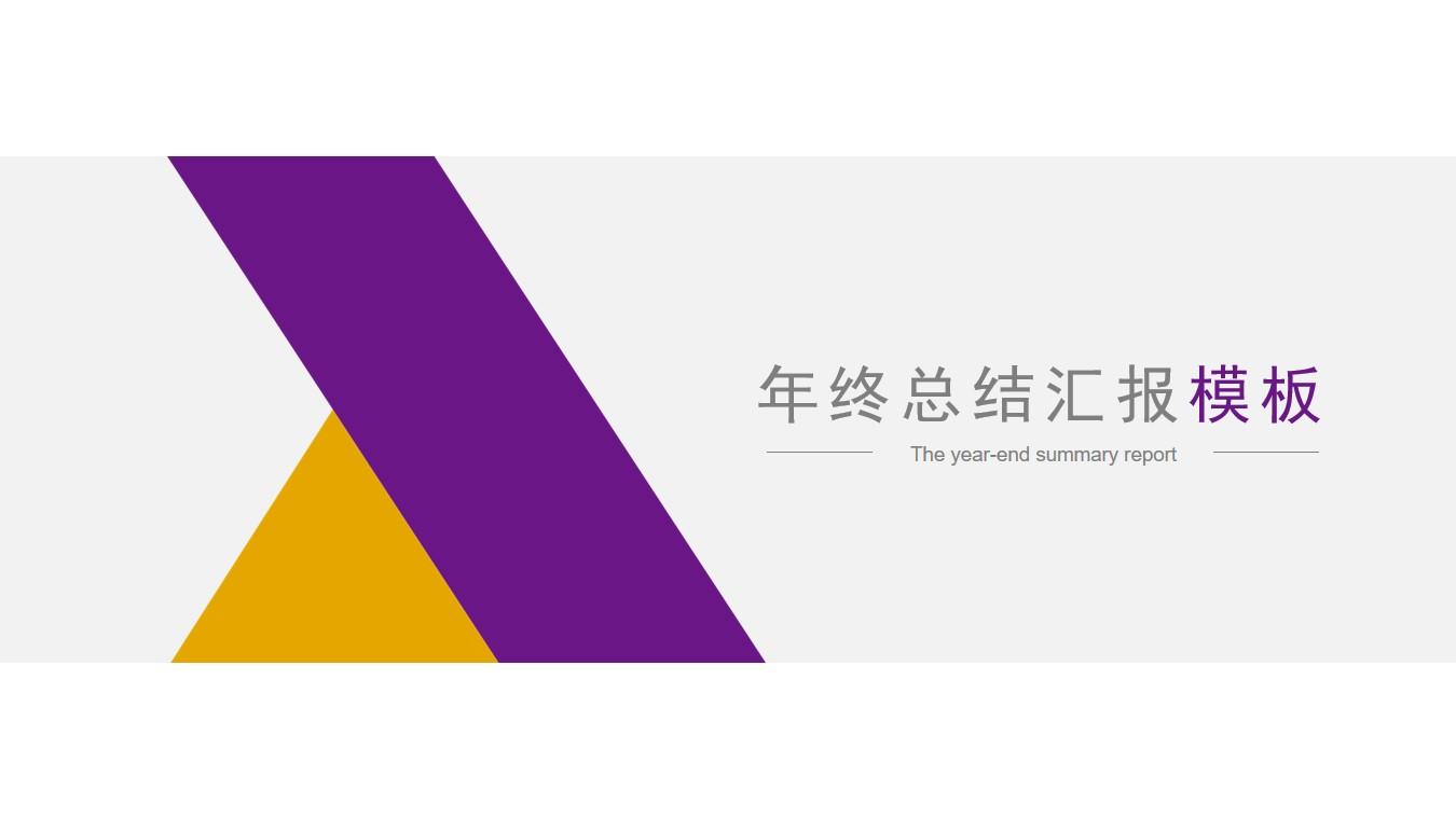 紫色极简通用工作总结PPT模板
