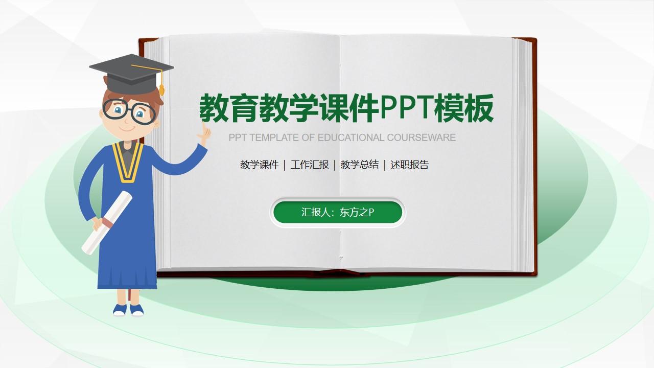 绿色卡通小清新教学总结教育课件PPT模板