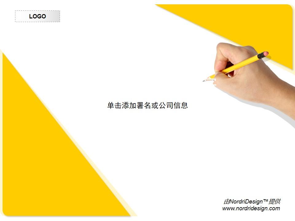 铅笔写字PPT教育模板