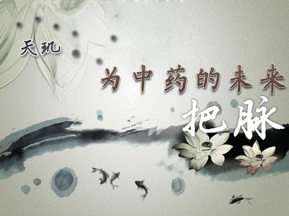 发扬中医文化――中国风中医PPT模板