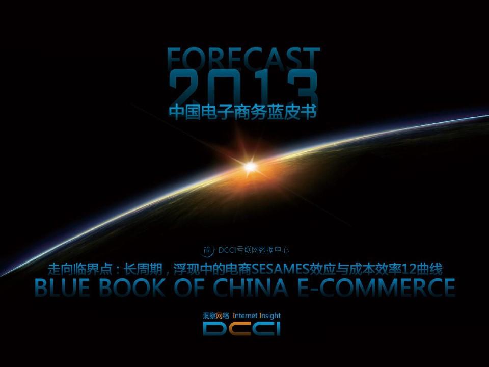 中国电子商务现状分析报告PPT模板