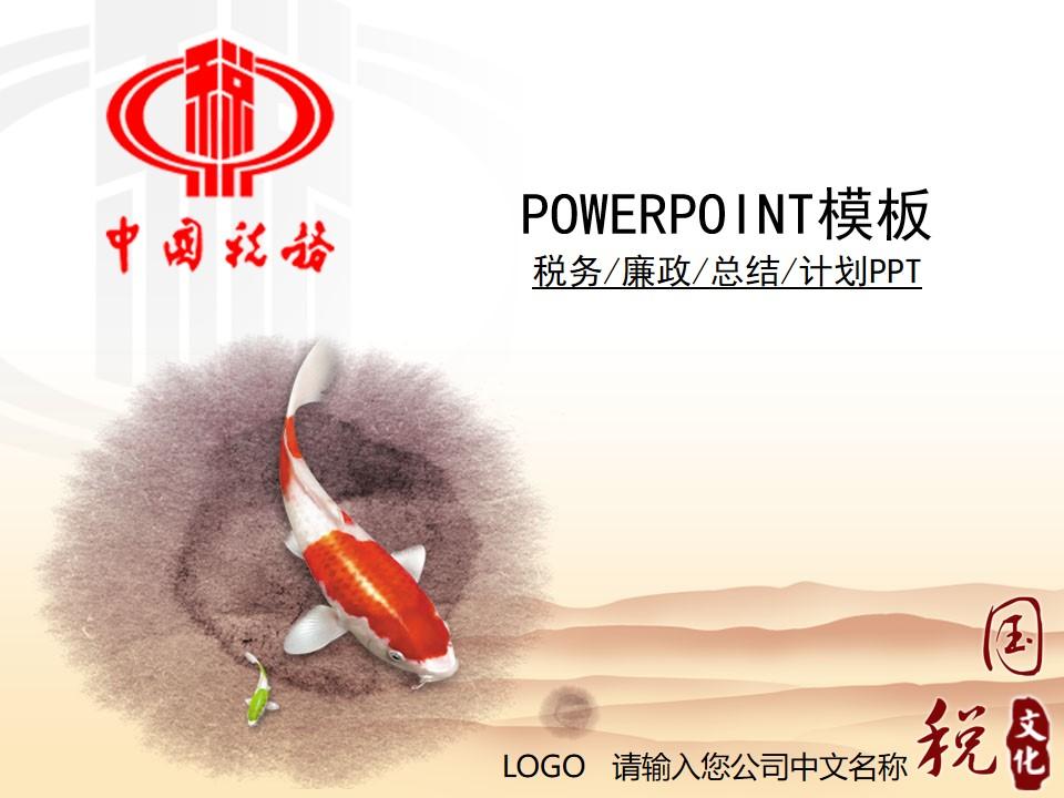 税务工作总结报告中国风PPT模板